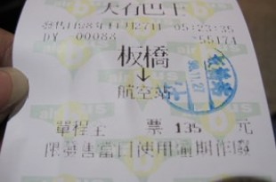不會說日文之第1次【日本。東京自由行/1 Day】:11/27 機場→民宿→上野/阿美橫町
