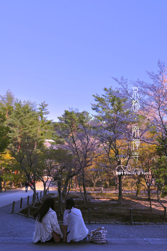 【京都】。古樸南禪寺 & 蹴上櫻花鐵道