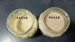 自製花生醬(handmade peanut butter)