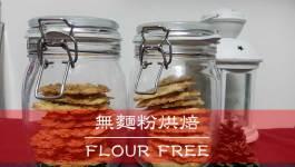 自製無麵粉杏仁薄餅(crispy almond slices)之蛋白與全蛋作法