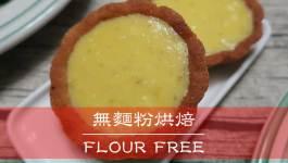 自製看到就流口水的無麵粉檸檬塔(lemon tart)