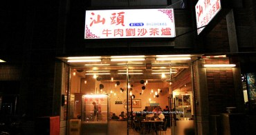 【台中西屯】汕頭牛肉劉沙茶爐 - 綜合臘味要點