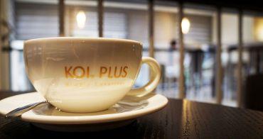 【台中北區】KOI PLUS - 50嵐體系.早午餐甜點鬆餅下午茶冰淇淋咖啡.黑白簡單色系裝潢優雅