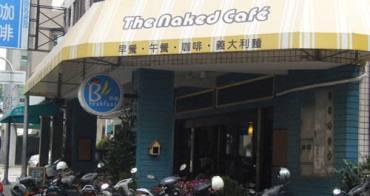 【台中西區】The Naked Cafe 尼克咖啡
