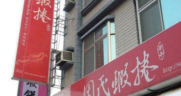 周氏蝦捲 杏仁豆腐