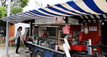 【新竹小吃美食】鷹王肉圓 - 熱賣60年的在地人推薦隱藏紅糟肉圓