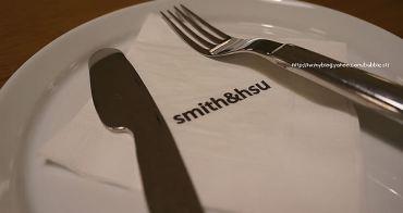 【台中北區】Smith&hsu - 司康真的好好吃喔 ^^