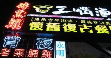 【台中西區】三嘴滷懷舊復古餐廳-既復古又好吃 很適合帶爸媽來吃內