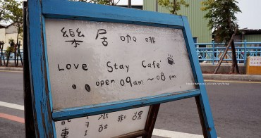 【彰化員林】樂居咖啡Love Stay - 賣滷味的咖啡館.自製甜點不錯.馬路邊阿公土地被徵收一半的老屋咖啡