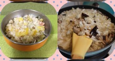 『幼兒食譜』懶人媽媽們的一鍋到底,蒸的、煮的、悶的,是軟飯、炒飯、燉飯12道懶人包