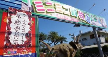 『沖繩』無料的親子好地點-ミニミニ動物園+たまご屋(迷你動物園+雞蛋屋)