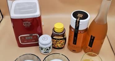 優格也能在家輕鬆做-日本BRUNO優格機、享樂蜂蜜、日本果醬