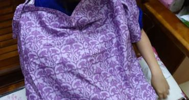 『已結束』一巾在手,到哪都要『餵』-美國Udder Cover哺乳巾