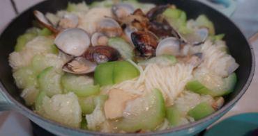 『嬰幼兒食譜』不需調味卻適合全家大小-絲瓜蛤蠣麵