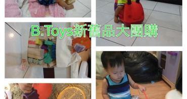 孩子玩了4年的愛牌-B.Toys新品系列大集合