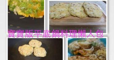 『嬰幼兒食譜』平底鍋料理再進化-10道精彩懶人包