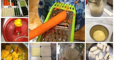 4-12M副食品、點心零食、工具概念大匯整