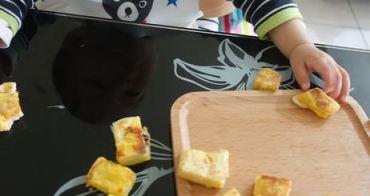 『育兒』副食品必經之路●手指食物的練習●媽媽的陪伴與牽引