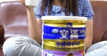 『孕。二寶』懷孕營養品來源之一-安滿孕媽媽奶粉
