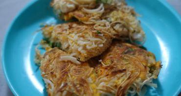 『幼兒食譜』米豆簽也可以做蛋煎-香又好吃
