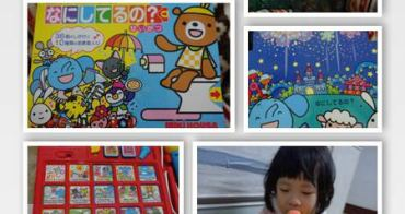 『超值現貨團』夯透日本台灣當紅的有聲遊戲書-mikihouse系列