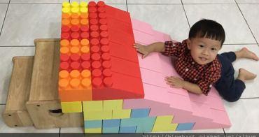 『獨家特惠團』跟孩子一起蓋城堡、蓋房子-●貝斯寶貝大積木●(現貨+預購)