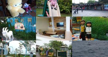 『親子遊』宜蘭親子遊的景點、住宿懶人包2/17更新版