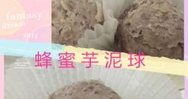 『幼兒甜點』簡簡單單蜂蜜芋泥球