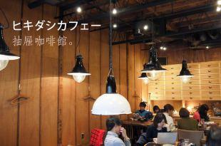 [東京] 清澄白河站,ヒキダシカフェー抽屜咖啡館