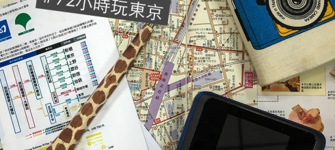 [合作] wigo日本上網,旗艦S機在東京也能咻咻咻