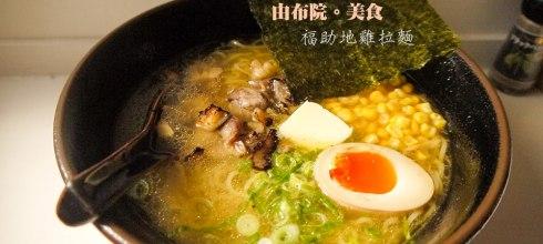 [日本] 由布院人氣美食,福助地雞拉麵