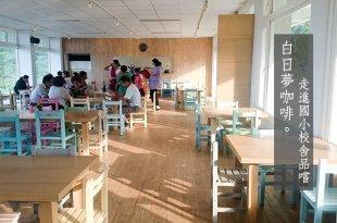 [美食] 石門,走進舊校舍品嚐「白日夢咖啡」