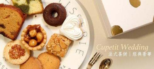 [結婚] Cupetit Wedding 法式喜餅,經典奢華款