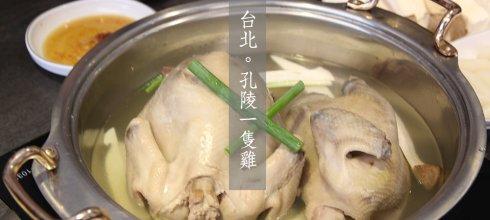 [美食] 台北韓食,孔陵一隻雞,正宗韓國來台一號店