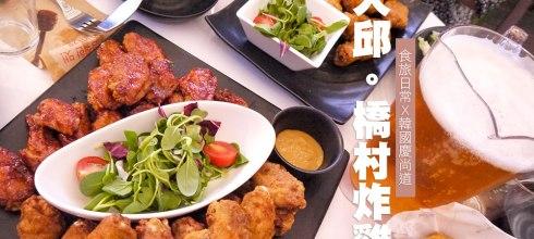 [韓國] 大邱,橋村炸雞,必吃醬料炸雞/辣味、蜂蜜味