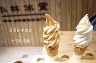 [美食] 宜蘭,羅東散步甜食,小林冰堂手作霜淇淋
