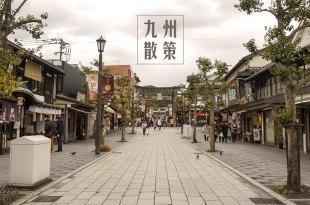 [旅遊] 九州散策,帶著媽媽去旅行,福岡/熊本/由布院五日遊