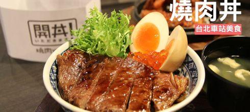 [美食] 開丼,無雙牛排丼、野球肋排丼,想大口吃肉來這裡!
