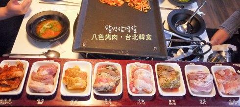 [美食] 台北,八色烤肉팔색삼겹살,韓國在地八種口味三層肉