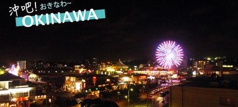 [LIVE] 沖吧!OKINAWA!沖繩一夏day03
