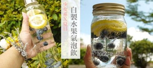 [生活] 夏日少女系提案 X 自製水果氣泡飲