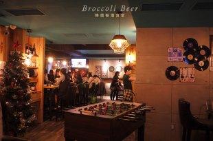[美食] Broccoli Beer 韓國餐酒食堂,女生的喝酒小聚會 ♥