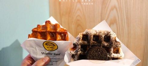 [影音] WaffleBant忠孝店,台北也買得到首爾的香甜鬆餅