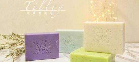 [生活] 香氛皂,一份優雅的禮物選擇,Tilley緹莉經典禮盒
