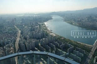 [韓國] Seoul Sky樂天世界塔,2017全新景點,飽覽首爾城市美景