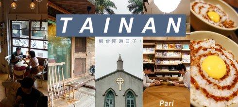 [旅行] 到台南過日子,三天兩夜慢活行程
