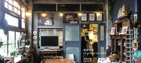 [美食] 宜蘭,穀倉咖啡,穀倉改建特色咖啡館 La grange aux cafés