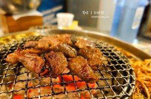 [釜山] 海雲台美食, 伍班長烤肉오반장,推薦必吃調味肝連肉