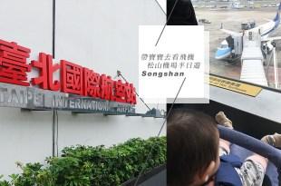 [台北] 去機場遛寶寶?松山機場看飛機半日遊