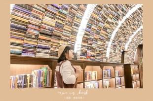 首爾景點 Arc n book,絕美書牆隧道,走進大亨小傳風格書店